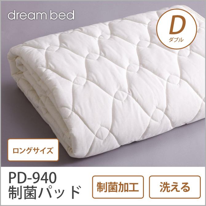 ドリームベッド 捧呈 ベッドパッド ダブルロング PD-940 制菌パッド ロングサイズ DL dreambed ベットパット 敷きパッド 在庫一掃 敷きパット