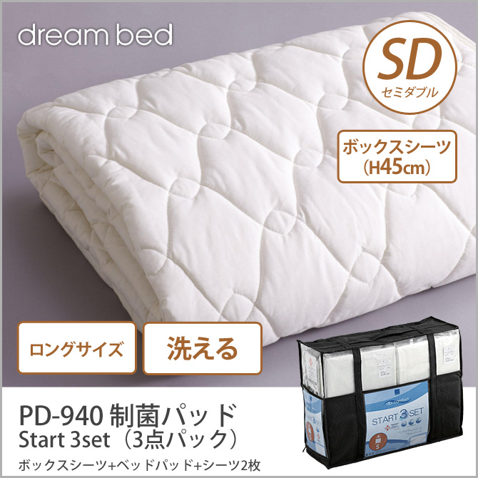 ドリームベッド 洗い換え寝具セット セミダブルロング PD-940 制菌パッド ロングサイズ SDL Start 3set(3点パック) ボックスシーツ(H45)ベッドパッド+シーツ2枚 ドリームベッド dreambed