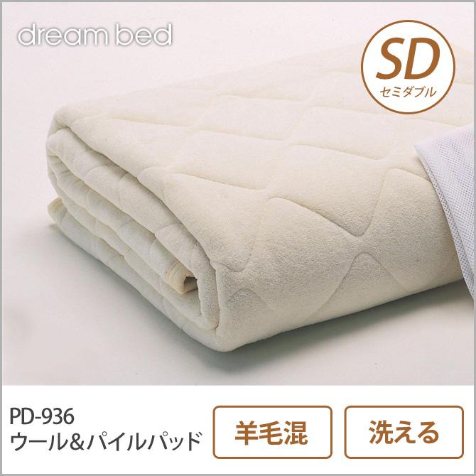 ドリームベッド 羊毛ベッドパッド セミダブル PD-936 ウール&パイルパッド SD 敷きパッド 敷きパット ベットパット ドリームベッド dreambed