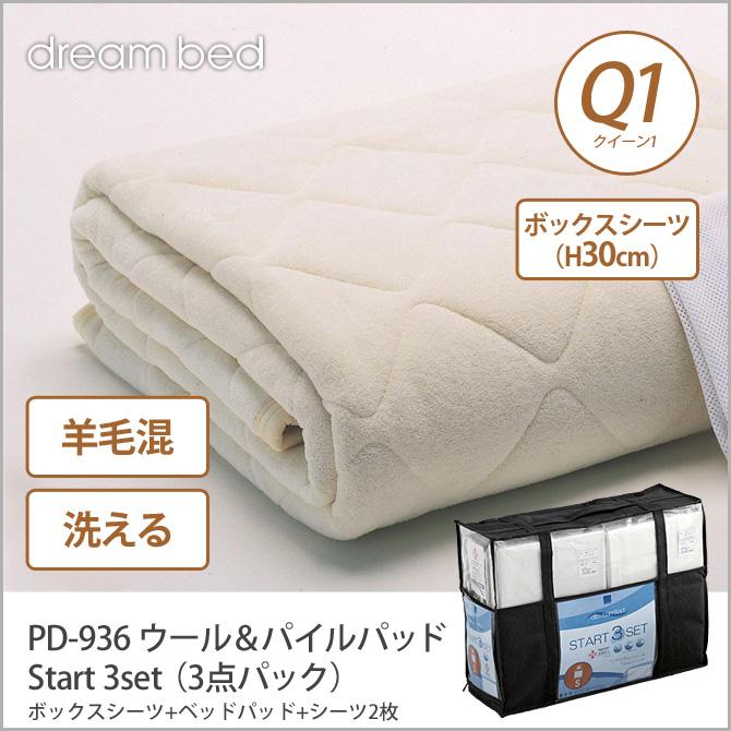 ドリームベッド 洗い換え寝具セット クイーン1 PD-936 ウール&パイルパッド Q1 Start 3set(3点パック) ボックスシーツ(H30) 羊毛ベッドパッド+シーツ2枚 ドリームベッド dreambed