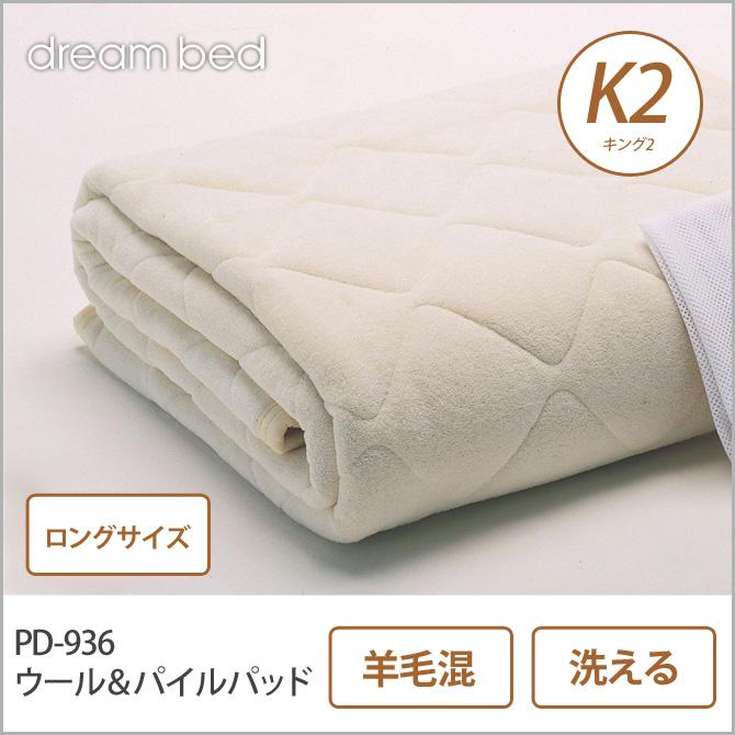 ドリームベッド 羊毛ベッドパッド K2ロング PD-936 ウール&パイルパッド ロングサイズ K2L 敷きパッド 敷きパット ベットパット ドリームベッド dreambed