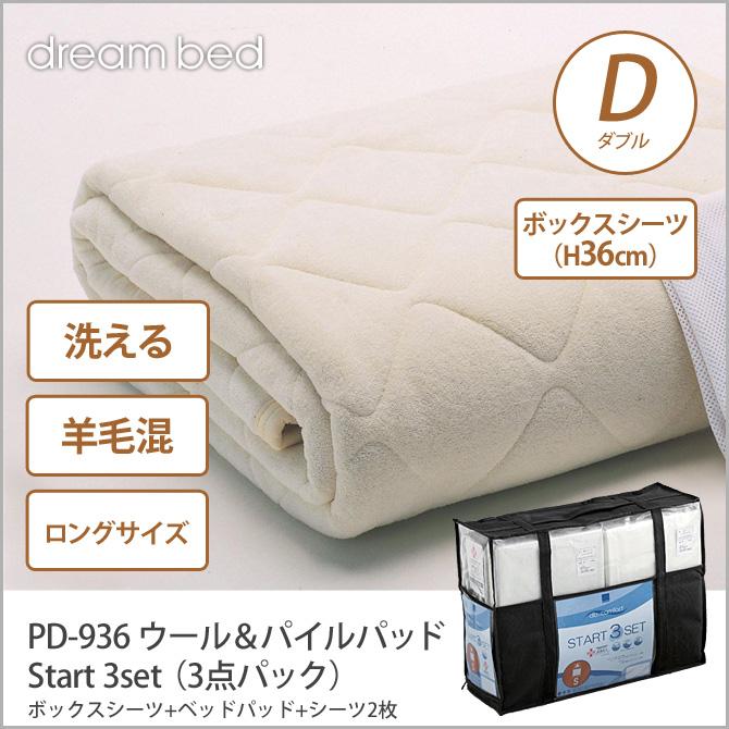 ドリームベッド 洗い換え寝具セット ダブルロング PD-936 ウール&パイルパッド DL Start 3set(3点パック) ボックスシーツ(H36) 羊毛ベッドパッド+シーツ2枚 ドリームベッド dreambed