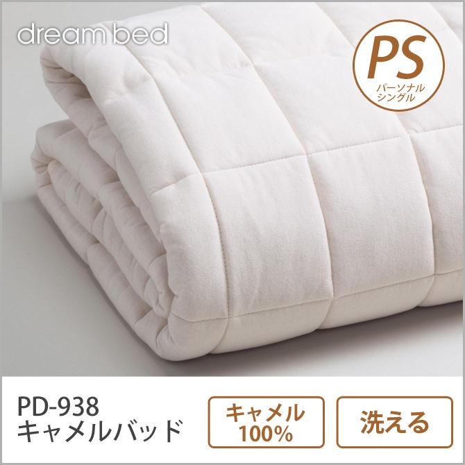 ドリームベッド ベッドパッド パーソナルシングル PD-938 キャメルバッド PS 敷きパッド 敷きパット ベットパット ドリームベッド dreambed 一人暮らし 1人暮らし 新生活