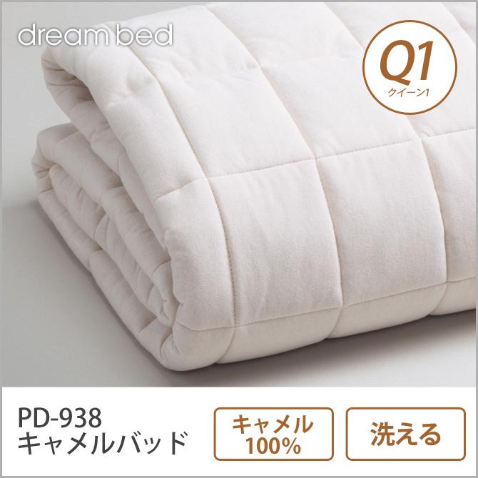 ドリームベッド ベッドパッド クイーン1 PD-938 キャメルバッド Q1 敷きパッド 敷きパット ベットパット ドリームベッド dreambed