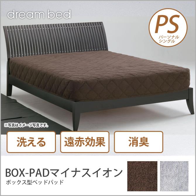 ドリームベッド ベッドパッド シングル BOX-PADマイナスイオン S 敷きパッド 敷きパット ベットパット ドリームベッド dreambed 一人暮らし 1人暮らし 新生活