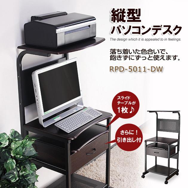 【代引不可】 RPD-5011-DW(ダークウッド)/縦型デスク/スマートデスク/スライド1枚&引き出し付き パソコンデスク デスク 机 送料無料