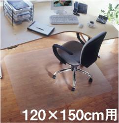【送料無料】【代引不可】チェアマット フロアマット チェアーマット フロアーマット チェアマットポリカー L・120×150cm