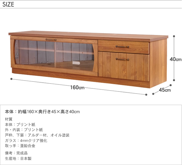 Tv Stand 160cm In Width モント 160 Low Board Depth 45 40cm