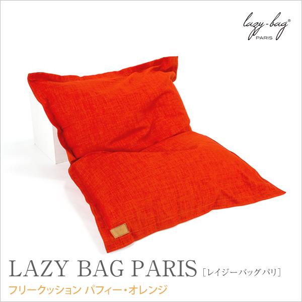 クッション ビーズ パフィー オレンジ LAZY BAG PARIS(レイジーバッグパリ) 自由自在に形を変えられるフリークッション ロングサイズ カバーは取り外してドライクリーニング可 ビーズクッション クッション おしゃれ