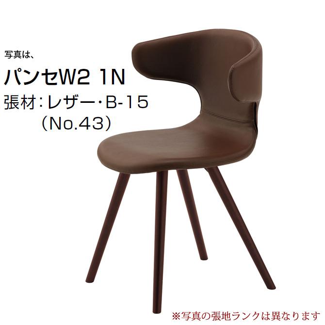 ダイニングチェア クレス CRES ダイニングチェアー パンセ PANSER W 肘付 張りぐるみ 張地A 食卓椅子 パーソナルチェア イス チェアー いす chair 事業者向け 法人用 飲食店 カフェ【1台から注文承ります。大量注文の場合は、お見積もりいたします。】[送料無料][代引不可]