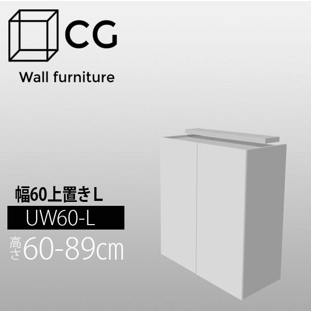 壁面収納家具CG 上置き-幅60 UW60-H60-89【受注生産品】【代引不可】
