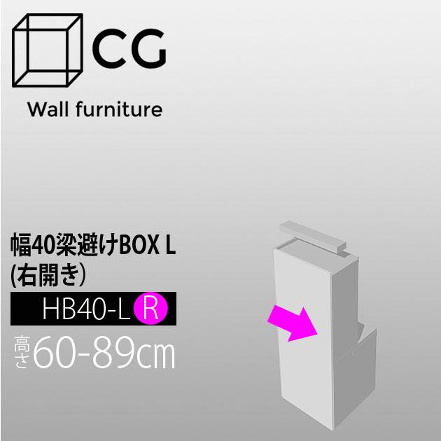 壁面収納家具CG 梁避けボックス-幅40 HB40-H60-89-R(右開き)【受注生産品】【代引不可】