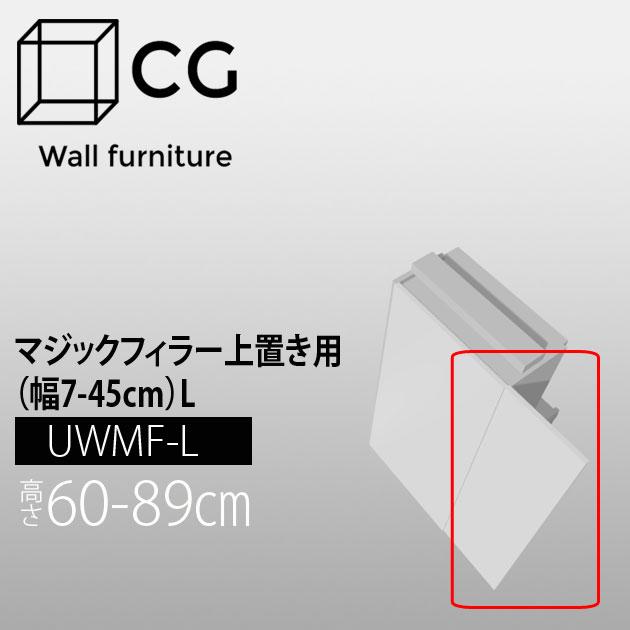 壁面収納家具CG マジックフィラー 上置き用 UWMF-H60-89【受注生産品】【代引不可】