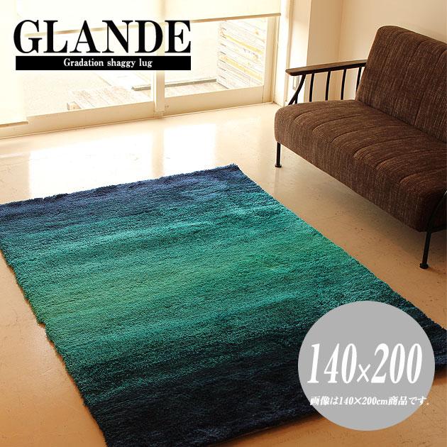 グラデーションシャギーラグ グランデ 140×200cm 海のブルー ホットカーペット 床暖房対応ラグマット ニコホン ラグ カーペット じゅうたん 絨毯