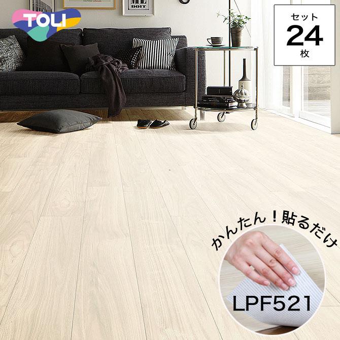 東リ LAY フローリング ピタフィー LPF521 ホワイトウォールナット 24枚入 住宅用 防炎 床暖房対応【代引不可】