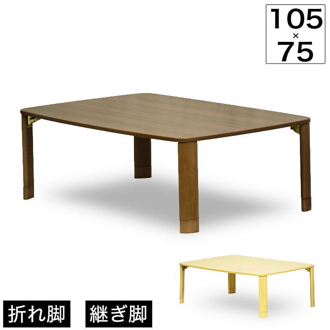 折れ脚 テーブル 完成品 105×75cm  継ぎ脚で高さ32/37cm2段階 ブラウン ナチュラル
