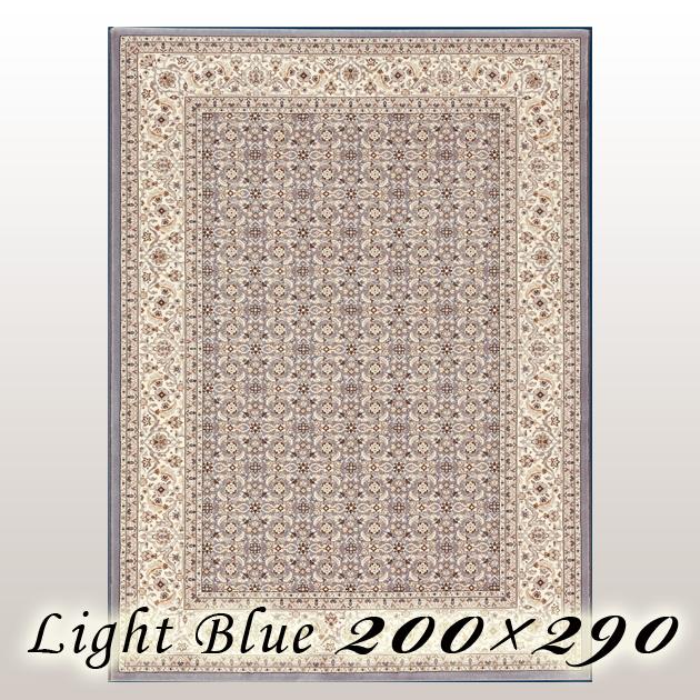 ラグ カーペット レーモ Remo ベルギー ウイルトン織 ライトブルー 200×290cm
