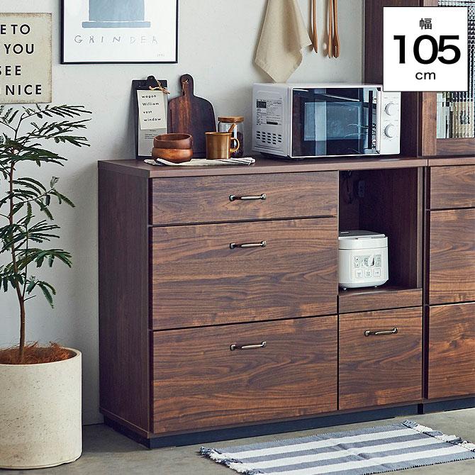 幅105cmカウンターボード 完成品 ウォールナット ブラウン 調湿効果のモイス付き 食器棚 キッチン収納 ダイニング