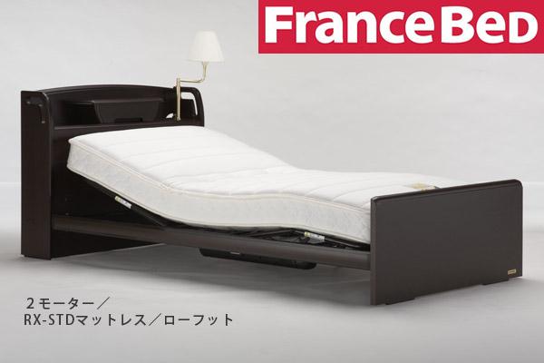 フランスベッド リクライニングベッド 電動ベッド+マットレスセット プレオックスPO-C4 2モーター+RX-STDマットレス セミダブル セミダブル セミダブルベッド セミダブルベット ハイ フランスベット(代引不可)