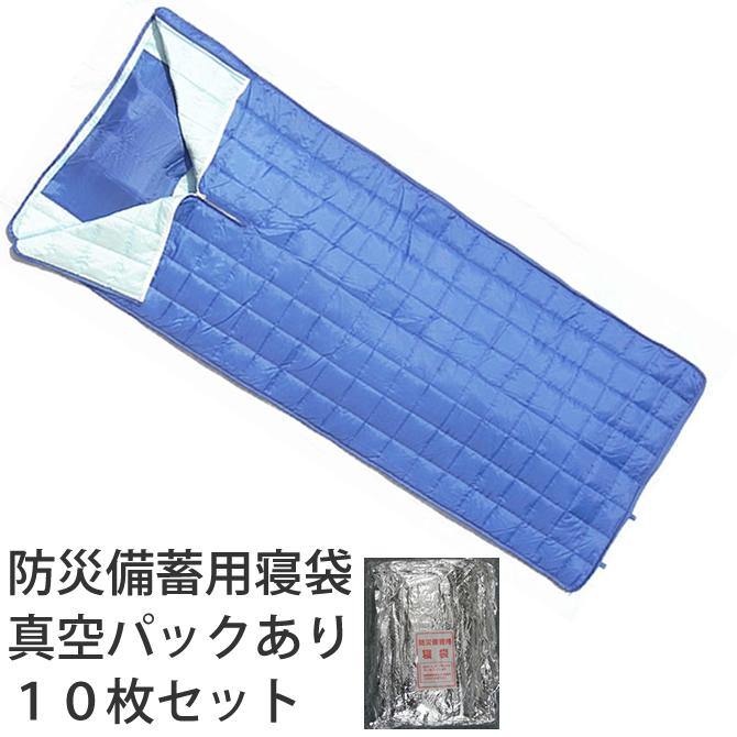 防災備蓄用寝袋 真空パック有り 10枚セット 送料無料 代引不可