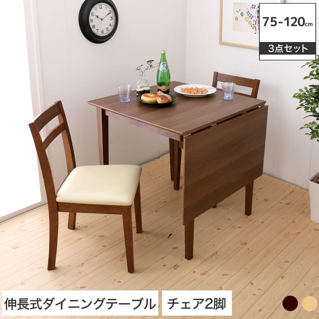 伸張式ダイニング3点セット バタフライダイニングテーブル テーブル S(幅75cm-幅120cm)+ダイニングチェア2脚 木製 食卓 ナチュラル/ブラウン エクステンションテーブル 片バタテーブル 伸長式テーブル シンプル