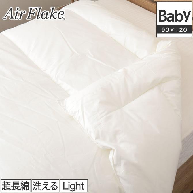 エアーフレイク(R) ベビー用掛け布団 90×120cm 国産 超長綿80サテン 羽毛を超えた軽くて暖かい新素材 Air Flake 軽量、ホコリが出にくい、アレルゲン対策、ウォッシャブル 掛布団