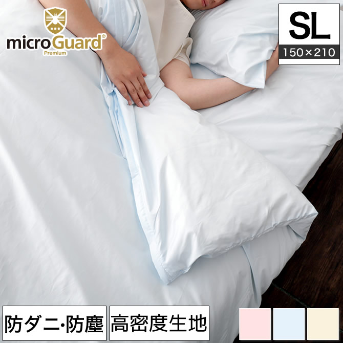 テイジン ミクロガード(R)掛け布団カバー シングルロング 防ダニ 防塵 アレルギー対策 日本製 [Micro Guard プレミアム] 掛け布団カバー SL