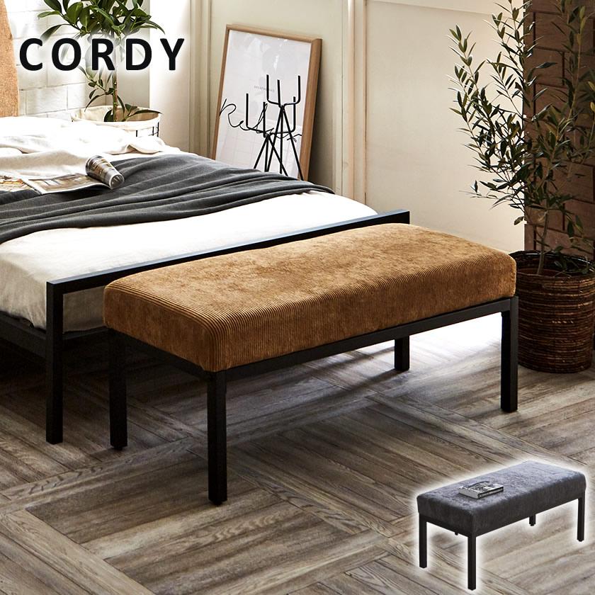 CORDY アイアンファブリックスツール アイアン コーデュロイ ファブリックベンチスツール ベッドベンチ 椅子 背もたれなし