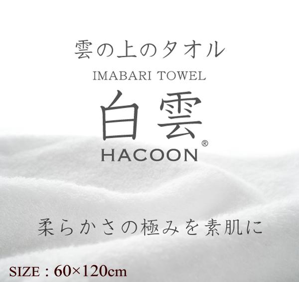 白雲バスタオル HACOON 今治タオル 60×120cm ハクウン バスタオル 大好評です 返礼品やギフト好適品 白雲 HACOON 至高の肌触りを追求し 綿花が本来持つやさしい柔らかさをお楽しみいただけます Towel 本日限定 選べるカラー 今治 新商品 白雲大判 Big size 日本製 Hacoon Bath