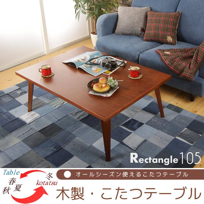 木製こたつテーブルW105 冬はこたつ。オフシーズンはおしゃれなテーブルとして。木目が美しいチーク突き板 木製こたつテーブル 長方形 北欧 リビングテーブル 炬燵