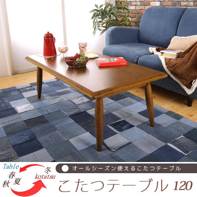 木製こたつテーブルW120 冬はこたつ。オフシーズンはおしゃれなテーブルとして。木目が美しいオーク突き板 木製こたつテーブル 長方形 北欧 リビングテーブル リビングこたつテーブル 炬燵