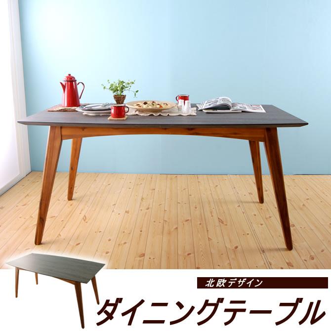 ダイニングテーブル 北欧風ダイニングテーブル 木製ダイニングテーブル単品(チェア別売) 天然木アカシア材細部まで美しくシャープで繊細な脚部 シンプルデザインの魅力を活かすプロダクトが魅力のダイニングテーブル