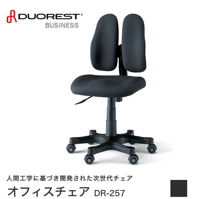 DUOREST オフィスチェア デュオレスト 座面昇降 DR-257 ブラック/ブラウン 送料無料