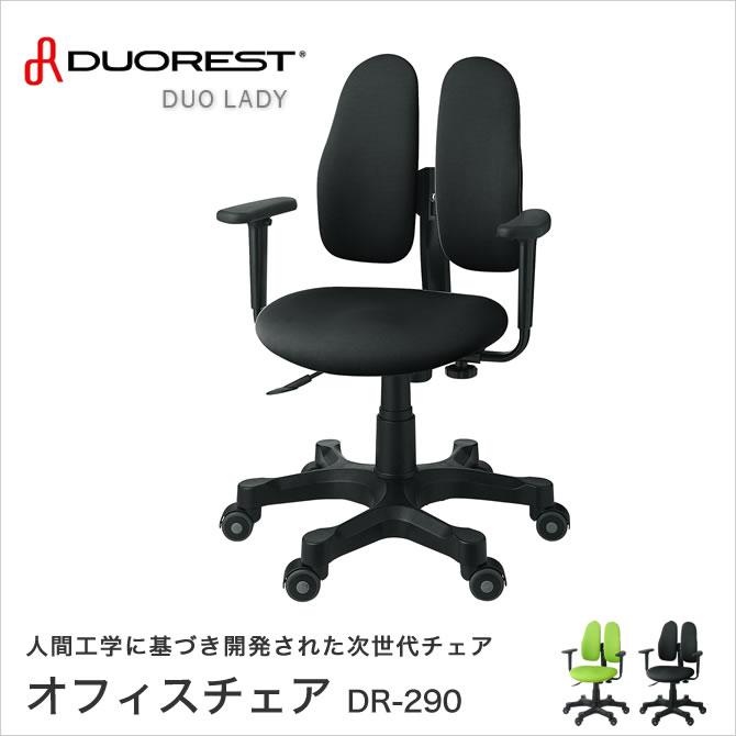 DUOREST オフィスチェア デュオレスト DR-290 ドットブラック/ドットグリーン 送料無料