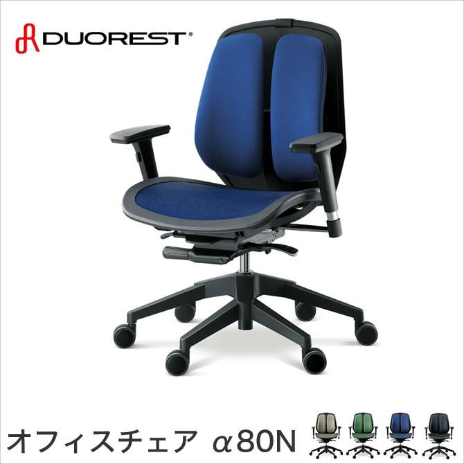 DUORESTデュオレスト オフィスチェアー アルファ80N アームレスト付 肘掛け アルファシリーズ