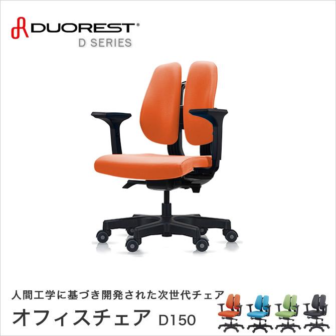DUORESTデュオレスト オフィスチェア D150 メッシュ座面 アームレスト付 Dシリーズ
