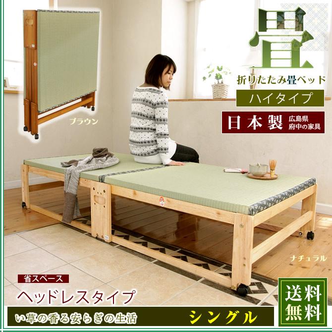 折りたたみ畳ベッド い草の香る シングルベッド 天然木製 折り畳み