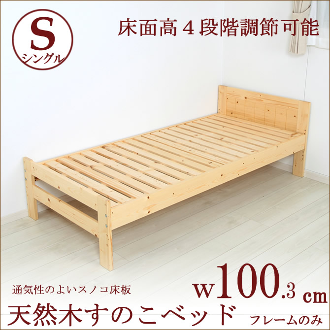 Natural Wood Slatted Bed Base Single Frame Only Nordic Pine Load 250 Kg