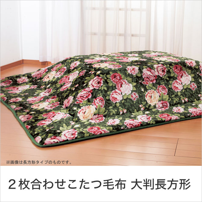 こたつ毛布 遠赤綿入り 3層構造 2枚合わせ 大判長方形タイプ こたつ用毛布 手洗い可能 手洗いOK 高級感 上品 花柄 エレガント