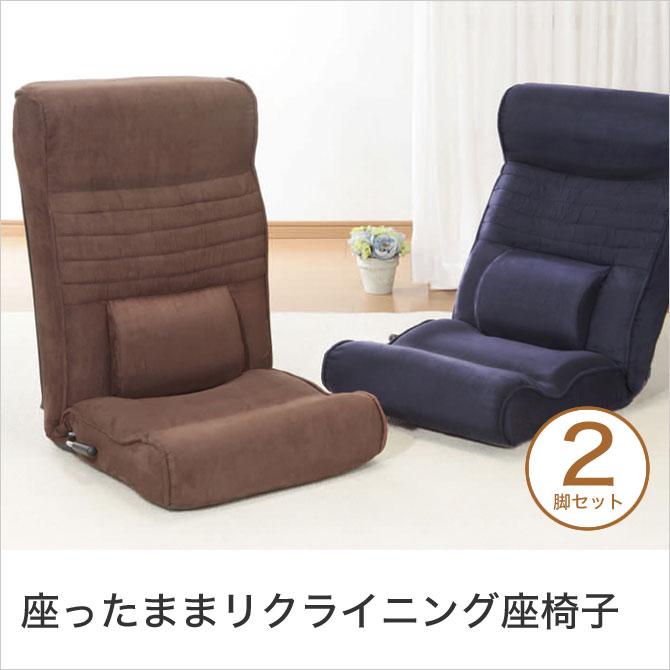 腰にやさしい高反発座椅子DX 座ったままリクライニング おトク 2脚セット 高反発ウレタンが腰をやさしくサポート 背もたれゆったりハイバック ハイバック座椅子 送料無料 新品 背もたれ13段階リクライニング 高反発ウレタン 高反発座椅子 リクライニング座椅子