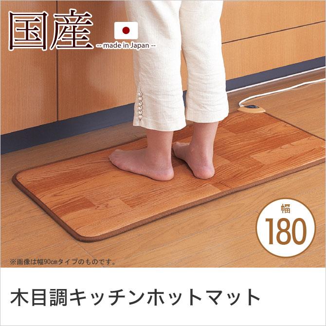 キッチンマット 幅180cmタイプ ホットマット フローリングマット 木目調 足の冷え対策 ホットカーペット 日本製 国産