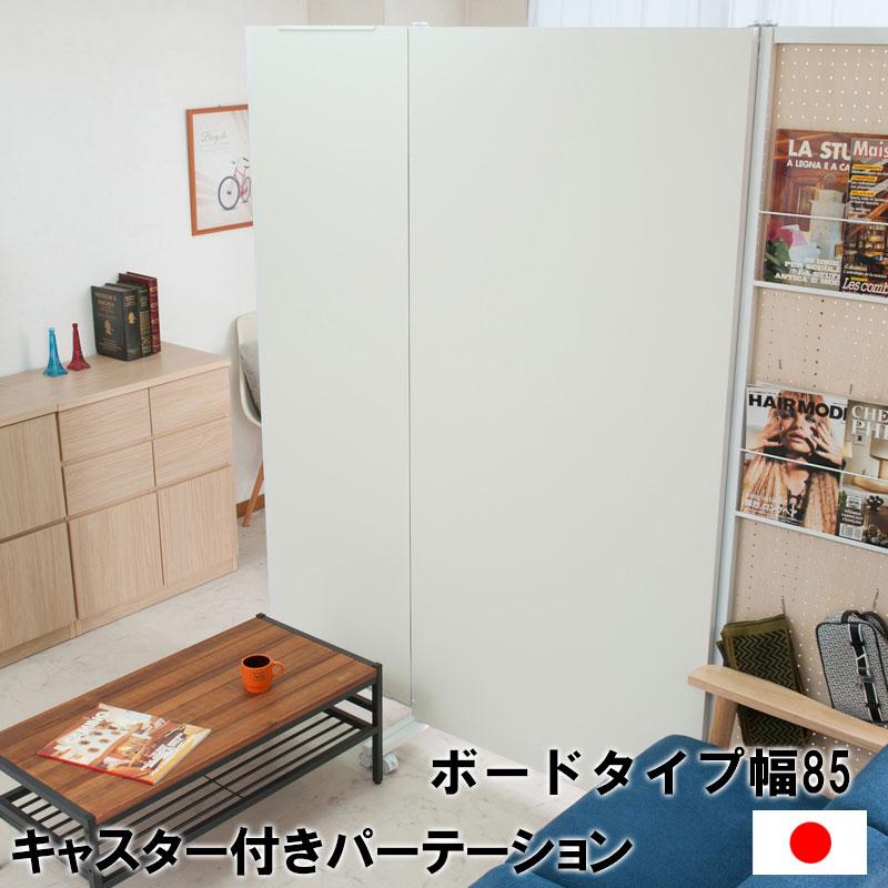 パーテーション ボードタイプ キャスター付き フック付き 幅85 間仕切り 日本製 ホワイト | パーテーション おしゃれ 日本製 幅85 高さ189 キャスター付き 木製 ボードタイプ フック付き 間仕切り 目隠し 連結可能 ホワイト
