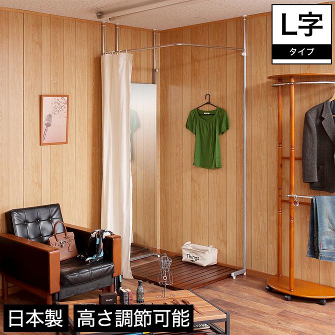 突っ張りカーテン コーナータイプ 高さ調節可能 日本製 ホワイト | 突っ張りカーテン コーナータイプ おしゃれ 日本製 幅90 最大高さ260 間仕切り 目隠し 突っ張り棒カーテン 突っ張りカーテンポール L字 ホワイト