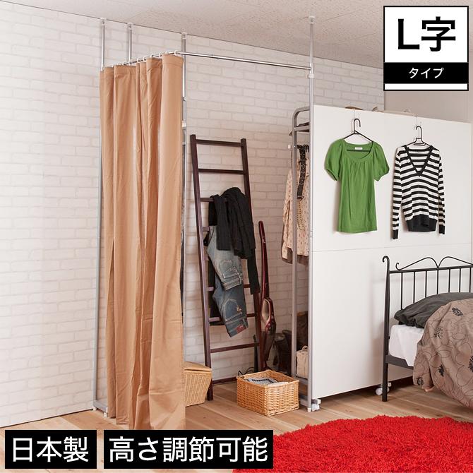 突っ張りカーテン コーナータイプ 高さ調節可能 日本製 ブラウン | 突っ張りカーテン コーナータイプ おしゃれ 日本製 幅90 最大高さ260 間仕切り 目隠し 突っ張り棒カーテン 突っ張りカーテンポール L字 ブラウン