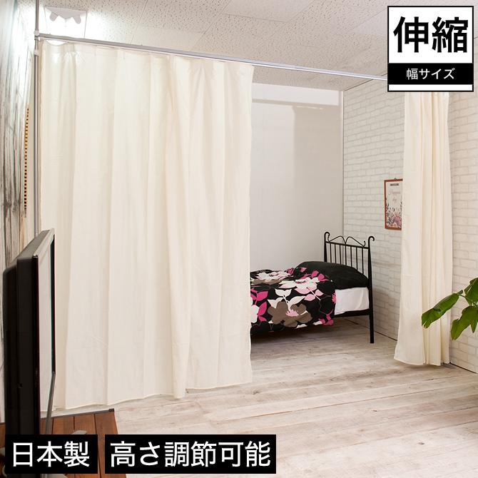 突っ張りカーテン 幅&高さ伸縮タイプ 高さ調節可能 日本製 ホワイト | 突っ張りカーテン 幅&高さ伸縮タイプ おしゃれ 日本製 最大幅300 最大高さ273 間仕切り 目隠し 突っ張り棒カーテン 突っ張りカーテンポール 伸縮式 ホワイト