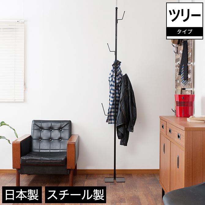 \3%OFFクーポン★20日23:59まで★/ ポールハンガー ツリータイプ スチール製 日本製 ブラック | 突っ張りポールハンガー ツリータイプ おしゃれ 日本製 最大高さ270 スチール製 突っ張りハンガー シューズハンガー 多目的ハンガー