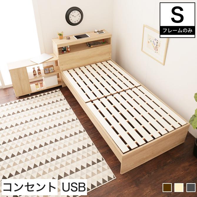 ワンダ すのこベッド シングル 木製 ベッドフレームのみ 宮付き シェルフ コンセント USBポート すのこ ミドル 耐荷重150kg | すのこベッド 木製 シングルベッド 木製すのこベッド 宮付きベッド 棚付きベッド