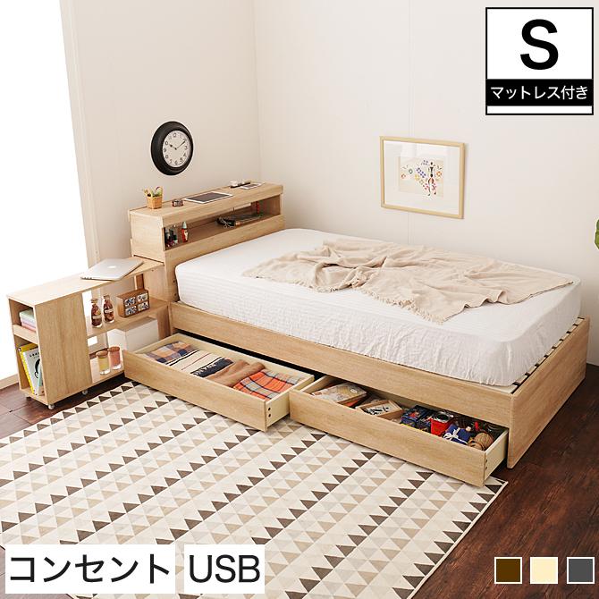 ワンダ 引き出し付きベッド シングル 木製 フランスベッドマットレス付き USBポート すのこ 引き出し2杯 耐荷重150kg   収納ベッド ベッド シングルベッド 収納付き すのこベッド ベット マットレスセット フランスベット