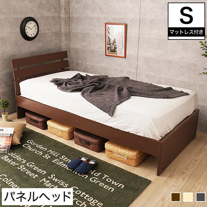 ルシール すのこベッド シングル 木製 オリジナルマットレス付き パネル型 すのこ ミドル 耐荷重150kg   すのこベッド 木製 シングルベッド 木製すのこベッド ポケットコイルマットレス パネルベッド スリム モダン