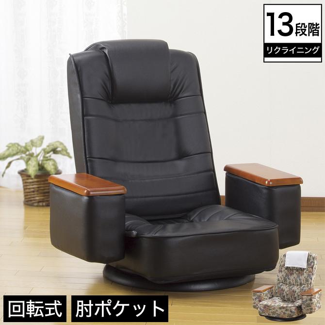 リクライニング座椅子 回転式 高反発 収納付き 折りたたみ ブラック/コブラン | 座椅子 リクライニング座椅子 回転式座椅子 高反発座椅子 収納付き 折りたたみ可能 13段階リクライニング レザー調 コブラン柄